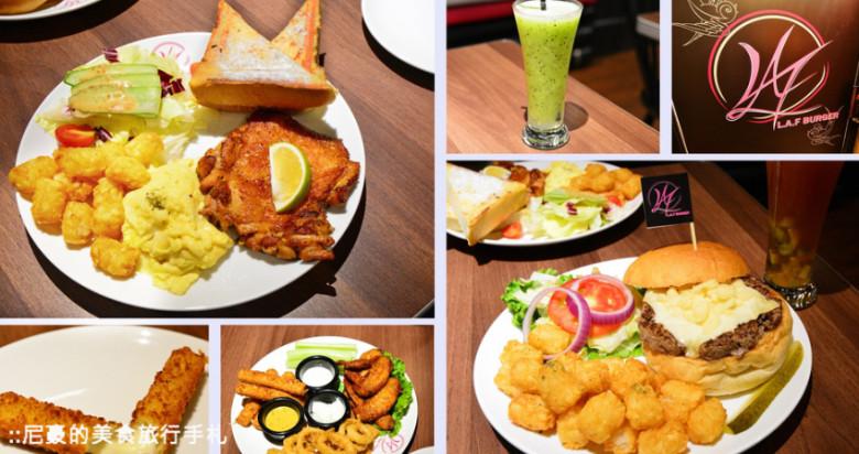 台北市中正區 L.A.F Burger 拉芙漢堡44