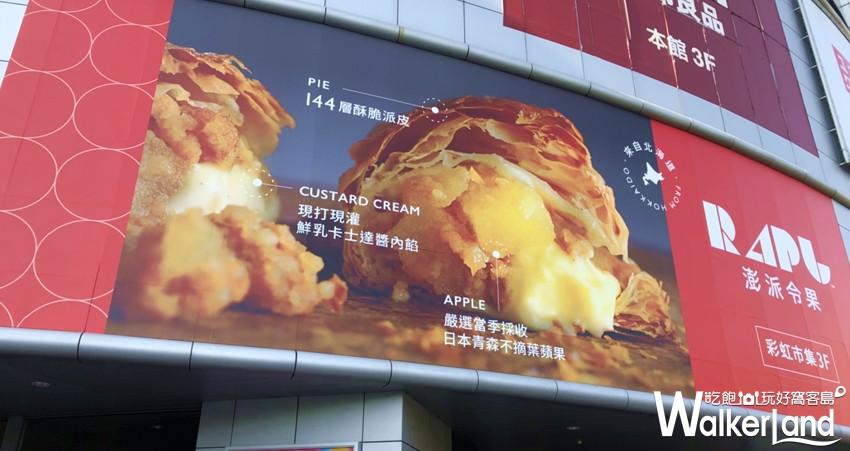 中!堪称日本甜点史上最夯「卡士达奶油苹果派