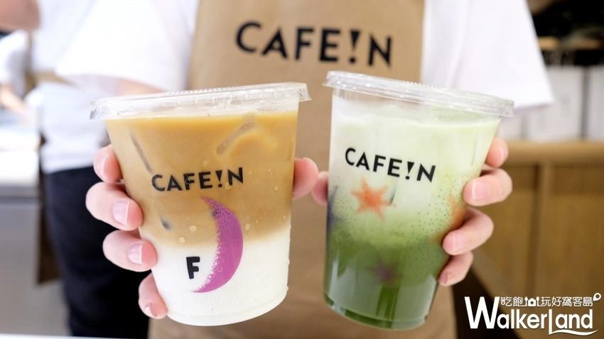 台北咖啡「CAFE!N硬咖啡」/ WalkerLand窩客島提供