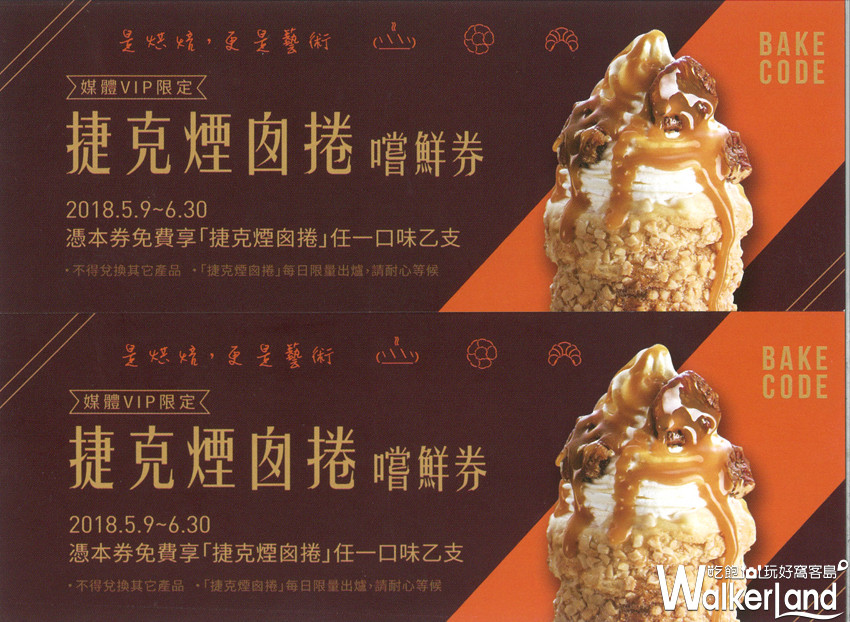 BAKE CODE烘焙密碼 捷克煙囪捲嚐鮮券