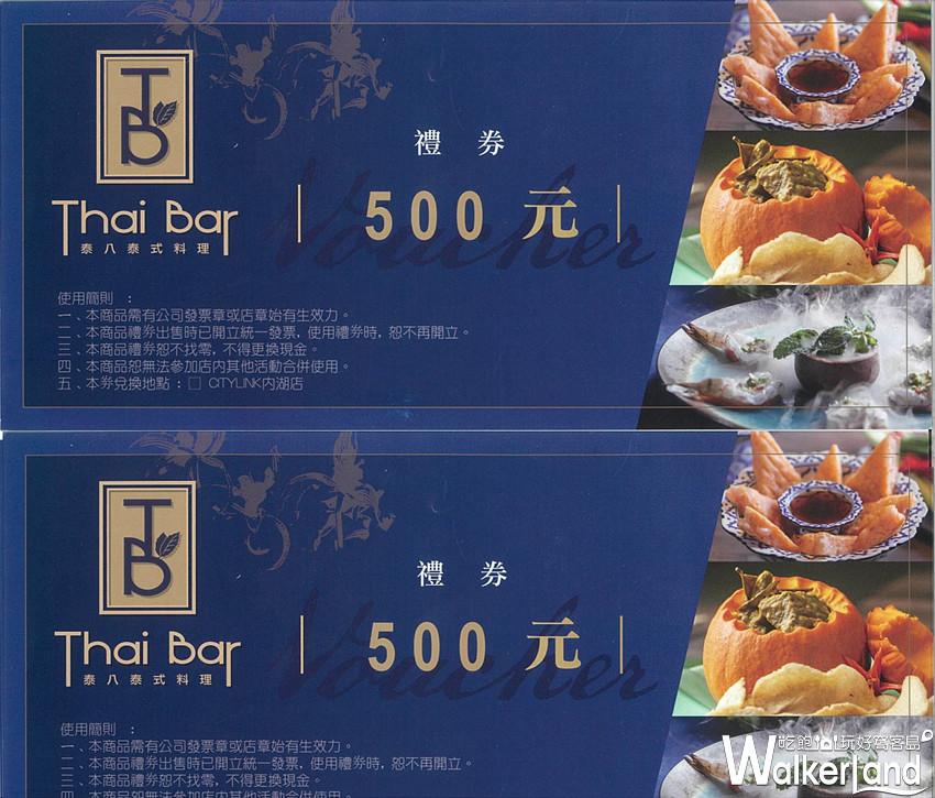 泰八泰式料理500元禮券
