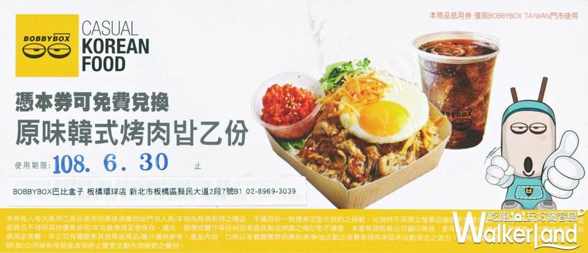 BobbyBox 原味韓式烤肉飯兌換券