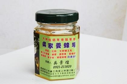 吳家養蜂場 體驗贈蜂蜜