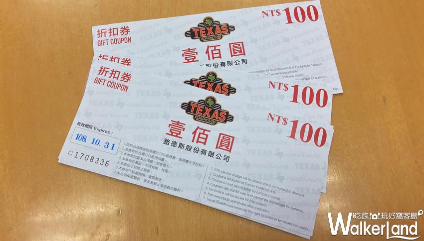 TEXAS 500元折扣券