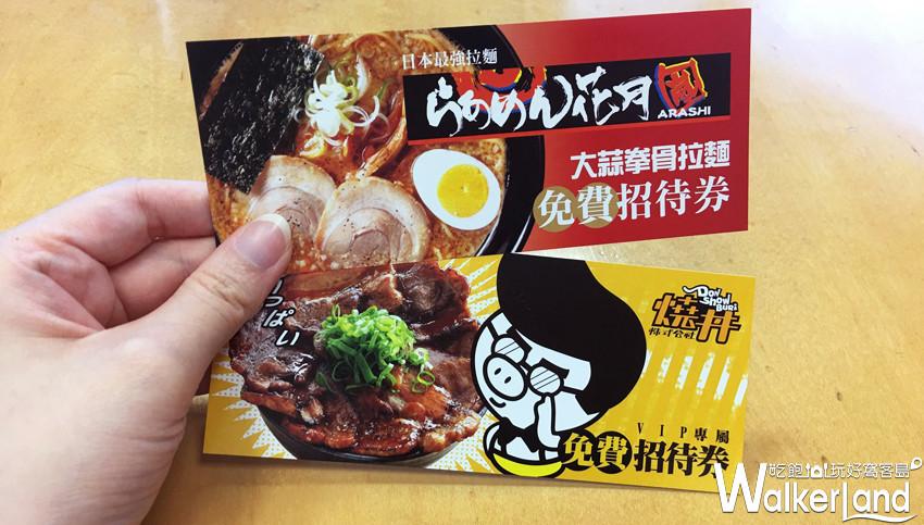花月嵐拉麵免費招待券+燒丼 VIP專屬免費招待券 各一張