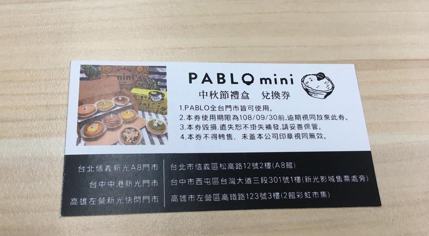 PABLO 中秋節禮盒兌換券