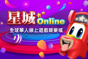 星城Online發財金30萬銀幣領起來!
