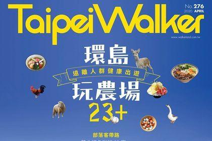 最新Taipei Walker 4月號雜誌!遠離人群走出家門,換個新心情環島玩農場23+