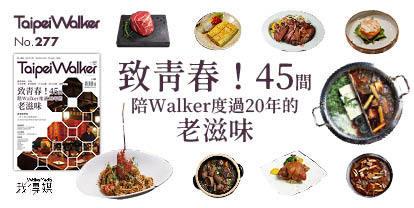 最新Taipei Walker 5月號雜誌!45間陪Walker度過20年的老滋味,一起致青春!