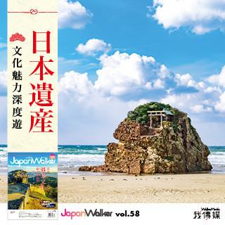 最新Japan Walker 5月號雜誌!朝聖日本遺産的文化魅力,現在不能出國先存起來再說!