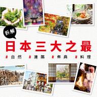 最新Japan Walker 6 月號雜誌!拆解日本三大之最!
