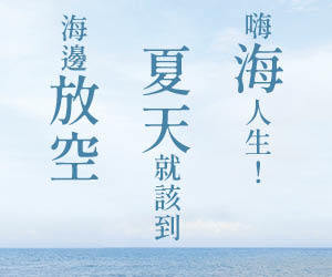Taipei Walker 8 月號雜誌!嗨海人生!夏天就該到海邊放空