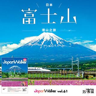 Japan Walker 8 月號雜誌!日本富士山環山之旅 / 和服女子打卡遊