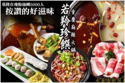若羚珍饌重慶麻辣火鍋憑券消費滿仟現折300元(基隆深美店)