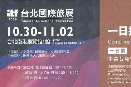 2020ITF台北國際旅展一日招待票2張