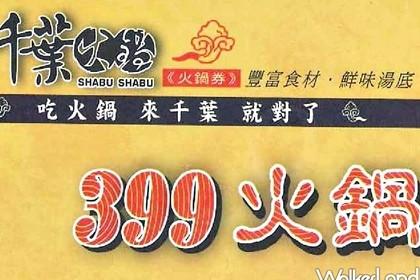 「千葉399火鍋劵」兩張