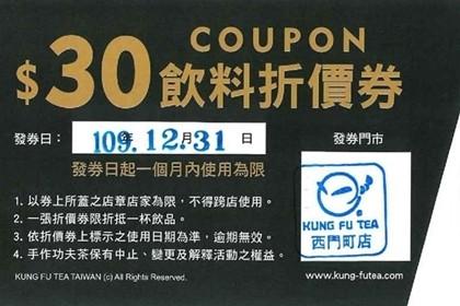 「KUNG FU TEA 功夫茶飲料折價券」一組