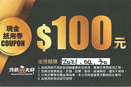 「炸雞大獅 COUPON 100元現金抵用券」乙張