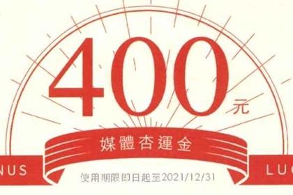 「京都勝牛400元媒體杏運金」乙張