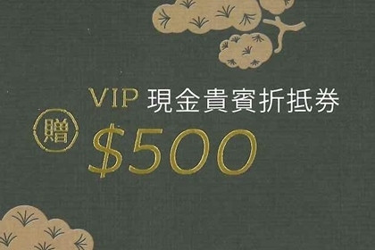 「虎三同VIP500元現金貴賓折抵券」乙張