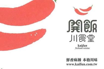 「開飯 KAIFUN 川食堂 100元抵用券」兩張