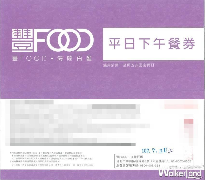 豐FOOD海陸百匯平日下午餐券