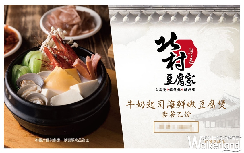 北村豆腐家 牛奶起司海鮮嫩豆腐煲餐券 免費兌換