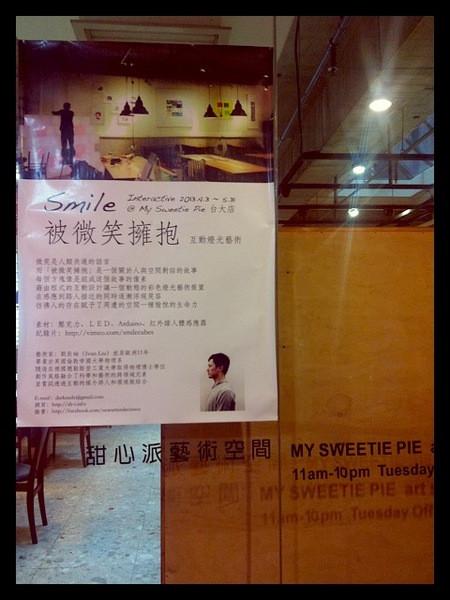 My Sweetie Pie-Art Space Café(台大店):特色咖啡廳*超吸睛好吃又好看OREO蛋糕-My Sweetie Pie-Art Space Café