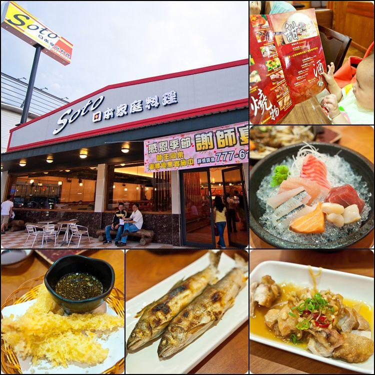 [食記] 高雄。三民區Soto日本家庭料理(吃到飽) 澄清店- SOTO ...