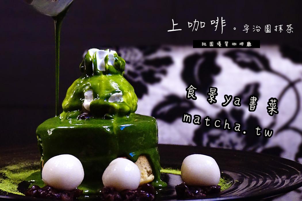【食記】桃園市區-上咖啡。酒吧風格裝潢,邪惡誘人厚鬆餅,日本宇治園抹茶製作