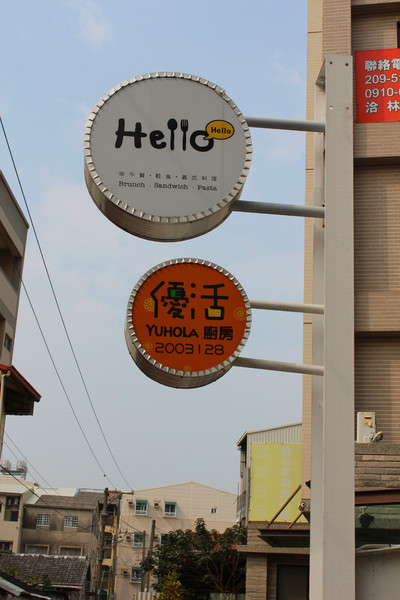 Hello Hello Kitchen:[台南] hello早安,來kitchen吃早午餐囉~