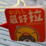 pulllalala