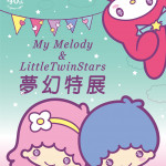 My Melody & LittleTwinStars夢幻特展(2015/6/27-8/30)