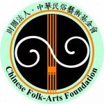 財團法人中華民俗藝術基金會