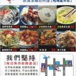 廟后海產粥(哈瑪星分店)
