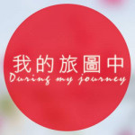我的旅圖中during my journey