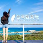 窩客島 台灣就醬吃