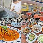 賓帥活魚湘菜餐廳