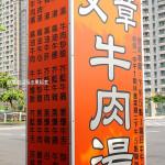 台南市安平區 文章牛肉湯