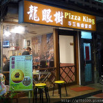 龍眼樹Pizza King(板橋文化店)