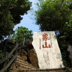 台北市信義區 象山自然步道