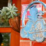 桃園市龍潭區 藍月莊園咖啡庭園