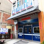 彰化縣社頭鄉 福井食堂