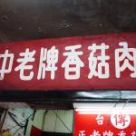 台中市中區 傳 正老牌香菇肉羹綠川店