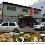 彰化縣鹿港鎮 黑點肉粽