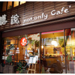 聽說not only Cafe'
