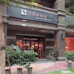 老柴咖啡館Lao Chai Cafe House