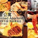 畫公寓 Painted Apartment