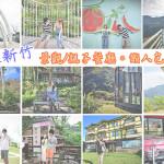 美食/餐廳新竹景觀餐廳