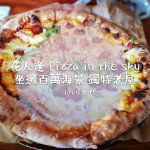 花人逢 Pizza in the sky